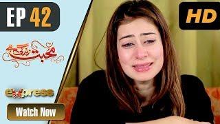 Download Pakistani Drama | Mohabbat Zindagi Hai - Episode 42 | Express Entertainment Dramas | Madiha Video