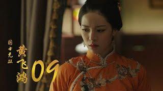 Download 國士無雙黃飛鴻 | Huang Fei Hong 09(鄭愷、郭碧婷、鐘楚曦等主演) Video