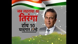 Download SPECIAL- India's Top-10 Cricket Moments Since 1947 | I-Day Special With Sunil Gavaskar | Sports Tak Video