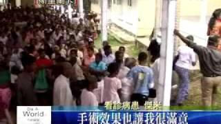 Download 大愛新聞DaAiTV-新聞報導-斯國義診-20100315 Video