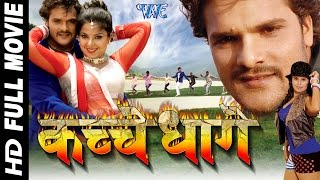 Download कच्चे धागे || Super hit Full Bhojpuri Movie || Kachche Dhaage || Khesari Lal Yadav - Bhojpuri Film Video