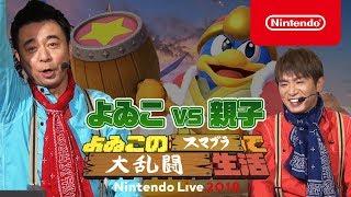Download 「よゐこのスマブラで大乱闘生活」よゐこ vs 親子 [Nintendo Live 2018] Video