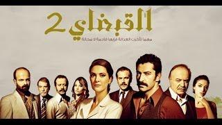 Download مسلسل القبضاي الجزء الثاني حلقه 36(قناة قطر) Video
