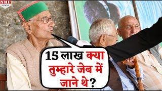 Download BJP से 15 लाख मांगने वालों को Uncle Ji ने दिया मुंहतोड़ जवाब Video