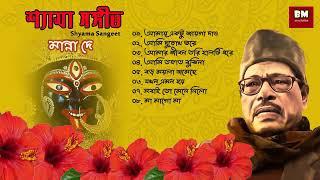 Download Shyama Sangeet - Manna Dey | শ্যামা সঙ্গীত - মান্না দে | Devotional Song Video