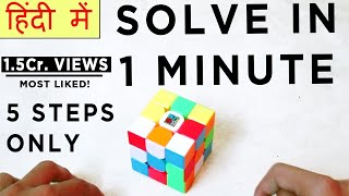 Download How To Solve 3*3 Rubik's Cube In 1 Minute | Solve a Rubiks Cube Easily in 5 steps - HINDI Video