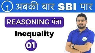 Download 9:00 AM REASONING मंत्रा by Hitesh Sir | Inequality| अबकी बार SBI पार I Day #01 Video