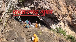 Download kachargarh gufa Live ( कचारगढ़ गुफा ) Video