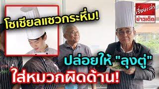 Download ชาวโซเชียลแซวกระหึ่ม ปล่อยให้ ″ลุงตู่″ ใส่หมวกผิดด้าน บริวารเป็นพิษ ? Video