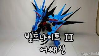 Download [페빌] 종이로봇 중급 빌드나이트2 어쌔신 (페이퍼빌드 종이접기로봇) Video
