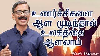 Download Emotional Intelligence is must for success- Madhu Bhaskaran- Tamil Motivation video Video
