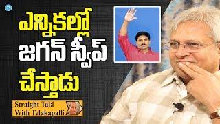 Download Vundavalli Arun Kumar about YSRCP President Jagan || Straight Talk with Telakapalli Video