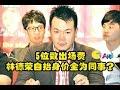 Download 【琪逢对手 林德荣】Part 2》5位数出场费 林德荣自抬身价全为同事? Video