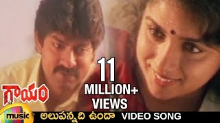 Download Gaayam movie songs | Alupannadi Unda song | Jagapathi Babu | Urmila Matondkar | RGV | Mango Music Video