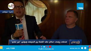 Download صحفي روسي: استضافة بوتين للسيسي في مطعم بمدينة سوتشي ″لا تحدث مع أي أحد″ Video