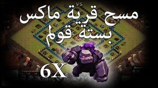 Download مسح قرية ماكس بستة قولم .. هجمة وشرح 2 Video