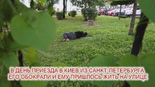 Download Побили и ограбили: на Контрактовой площади 3 недели жил иностранец Video