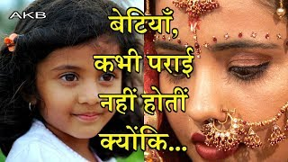 Download बेटियाँ - Betiyan - सुविचार - suvichar in hindi - life quotes - inspirational, motivational quotes. Video