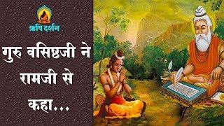 Download गुरु वसिष्ठजी ने रामजी से कहा...। Yoga Vasishtha Satsang । Sant Shri AsharamJI Bapu Video