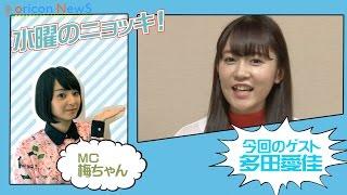 Download HKT多田愛佳、「理想のキャプテンはたかみな」 インタビューバラエティ【水曜のニョッキ・vol.52】 Video