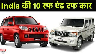Download India की 10 Super Rough and Tough Car Video