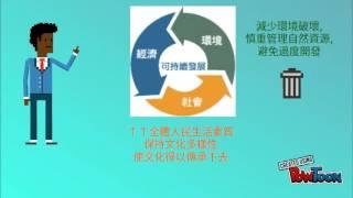 Download 可持續發展 Video