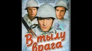Download В тылу врага (1941) фильм смотреть онлайн Video