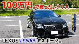 Download 100万円で買ったレクサス 卍 LEXUS LS600h Fスポーツ【愛車紹介】 Video
