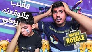 Download مقلب في أخوي الصغير اذا قتل 3 له سكن المنتخب السعودي ( ماتوقعته يبكي !!! ) Fortnite Video