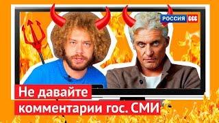 Download Про Тинькова и «Немагию». Почему нельзя давать комментарии государственным СМИ Video