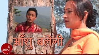 Download Aansu baleni by Rajan Thakuri and Laxmi Neupane Video