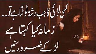 Download Agar Kisi Larki Ka Rishta Toot Jae Tou Zamana Kya Kehta Hai|Message For Boys|parents | MA Abdullah Video