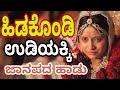 Download || ಹಿಡಕೊಂಡಿ ಉಡಿಯಕ್ಕಿ ಜಾನಪದ ಹಾಡು || || hidakondi udiyakki new janapada song || Video