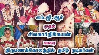Download தமிழ் நடிகர்கள் திருமணக் கோலத்தில் | Tamil Actors Marriage & Wedding Photos Video