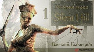 Download История серии Silent Hill, часть 1 Video