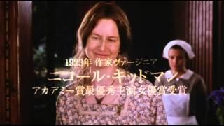 Download めぐりあう時間たち(字幕版) (プレビュー) Video