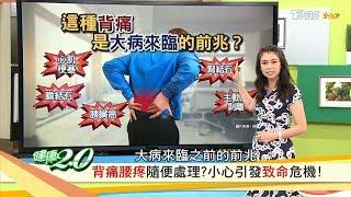 Download 小心!這三種腰背痛,恐是大病來臨的前兆?健康2.0 (完整版) Video