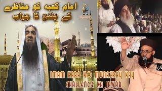 Download Imam kaba ko munazray kay Challenge ka jawab By Tauseef Ur Rehman 14 March 2018 Video