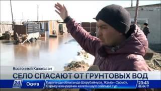 Download В ВКО от большой воды спасают село Глуховка Video