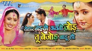 Download तोहर नईखे कवनो जोड़ - Bhojpuri Movie | Tohar Naikhe Kavno Jod Tu Bejod Badu Ho - Pawan Singh, Video