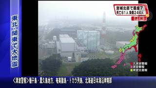 Download Video of tsunami hitting Fukushima Daiichi Nuclear Power Plant Video