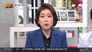Download 팔을 '툭툭' 친근 스킨십?…왕이, 외교적 결례 논란 Video