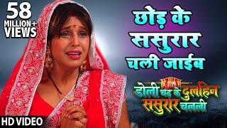Download Chhod Ke Sasurar Chali (Doli Chadh Ke Dulhin Sasurar Chalali) Video