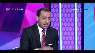 Download أحمد عبد الباسط يوضح سبب استبعاد حسام غالي من المنتخب المصري - #القمة 115 Video