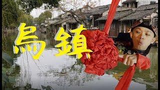 Download 台灣人遊大陸之 烏鎮篇 探訪浙江古鎮 Video