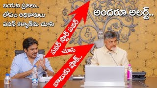 Download JANA SENA IMPACT POWERFUL FOLLOWING AP CM SHOCKING బాబుకి షాక్ ఇచ్చిన పవన్ .. II Bucket News II Video