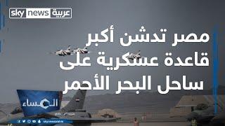 Download مصر تدشن أكبر قاعدة عسكرية على ساحل البحر الأحمر Video