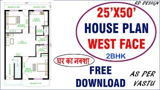 Download 25 x 50 house plan | west face house plan | 2bhk house plan Video