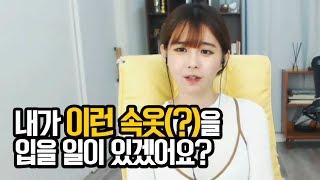 Download 김이브님♥오늘 겉에 입은 거 속옷 아니거든!? Video