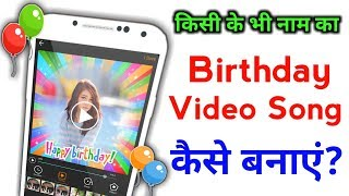 HOW TO CREATE BIRTHDAY SONG WITH NAME Free Download Video MP4 3GP